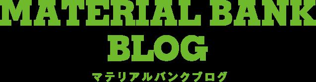 MATERIAL BANK BLOG マテリアルバンクブログ